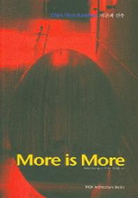 More Is More (OMA/REM KOOLHASS 이론과건축)