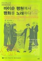국제이해교육(2007년 봄 여름 통권 18호)