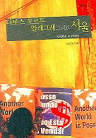 다보스 포르투 알레그레 그리고 서울