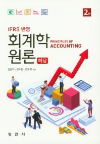 IFRS 반영 회계학 원론 해답