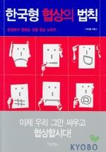 한국형 협상의 법칙