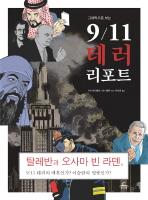 그래픽으로 보는 9/11 테러 리포트
