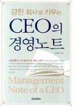 강한 회사로 키우는 CEO의 경영노트