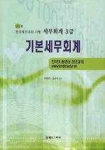 기본세무회계(세무회계3급)(2008)