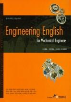 ENGINEERING  ENGLISH FOR MECHANICAL ENGINEERS (엔지니어링 잉글리쉬)