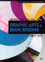 GRAPHIC ARTS  BOOK BINDING 전문가 되기