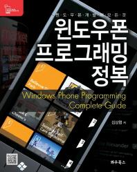 윈도우폰 프로그래밍 정복