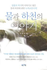 물과 하천의 이야기