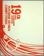 부산인테리어디자인대전 제19회(2010 2011)