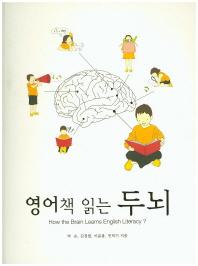 영어책 읽는 두뇌