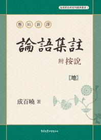 현토신역 논어집주(부 안설): 지
