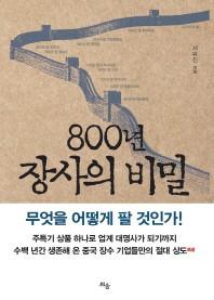 800년 장사의 비밀