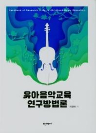 유아음악교육 연구방법론