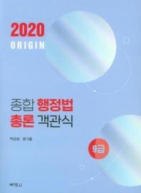 ORIGIN 종합 행정법 총론 객관식 9급(2020)