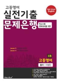 고등 영어 1B 실전기출 문제은행(동아 이병민)(2020)