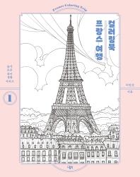 프랑스 여행 컬러링북