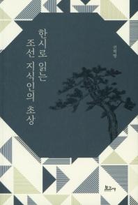 한시로 읽는 조선 지식인의 초상