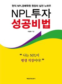 NPL투자 성공비법