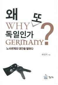 왜 또 독일인가?