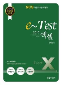 e-Test 엑셀 2010 (NCS직업기초능력평가 활용서)