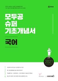 국어 모두공 슈퍼 기초개념서(2021)