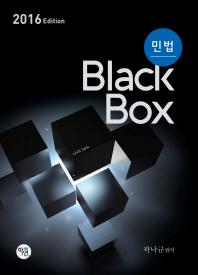 민법 블랙박스(Black Box)(2016)