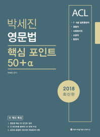 박세진 영문법 핵심 포인트 50+α(2018)