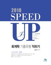 Speed Up 회계학 기출유형 익히기(2018)
