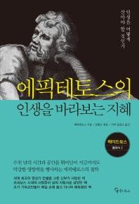 에픽테토스의 인생을 바라보는 지혜