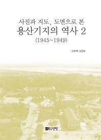 사진과 지도, 도면으로 본 용산기지의 역사. 2(1945~1949)