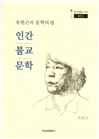 인간 불교 문학