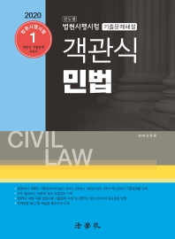 진도별 객관식 민법 법원시행시험 기출문제해설(2020)