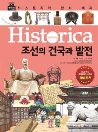 히스토리카 만화 백과. 7: 조선의 건국과 발전