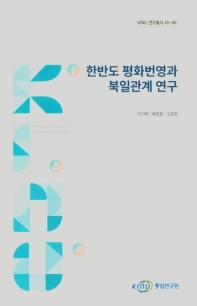 한반도 평화번영과 북일관계 연구
