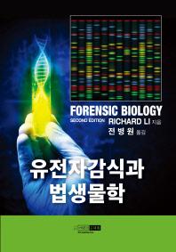 유전자감식과 법생물학