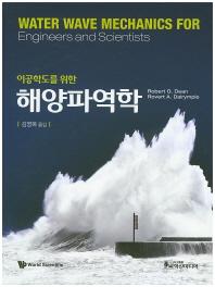 이공학도를 위한 해양파역학
