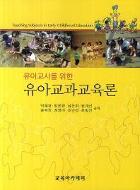 유아교사를 위한 유아교과교육론