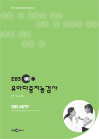 EBS 유아다중지능검사(만3-6세)