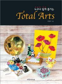 누구나 쉽게 즐기는 Total Arts
