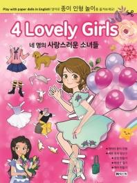 종이 인형 놀이 네 명의 사랑스런 소녀들