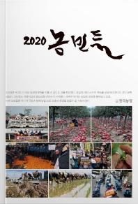 2020농민들