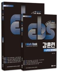 EBS강훈련 수능특강 영어편+워크북 세트(2019)