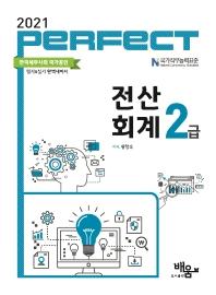 Perfect 전산회계 2급(2021)
