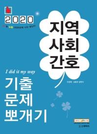 지역사회간호 기출문제뽀개기(2020)