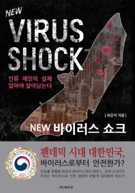 NEW 바이러스 쇼크