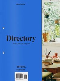 디렉토리(Directory). 8: 루틴은 아름다워(Ritual)
