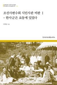 조선사편수회 식민사관 비판. 1