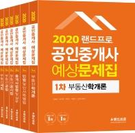 공인중개사 예상문제집 1차 2차 세트(2020)