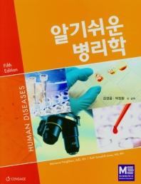 알기쉬원 병리학