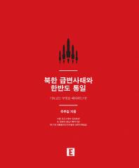 북한 급변사태와 한반도 통일